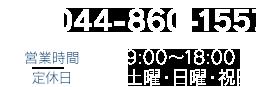 044-860-1557営業時間 9:00〜18:00/定休日 : 定休日:土曜・日曜・祝日