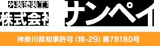 神奈川県川崎市周辺で、一般住宅の内外装塗装工事をお探しなら株式会社サンペイ。